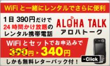 24時間かけ放題のハワイのレンタル携帯電話、アロハトーク