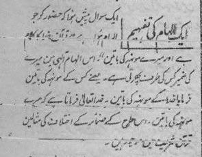 قرآن خدا کا کلام اور میرے منہ کی باتیں ہیں