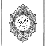 خادم حرمین شریفین ترجمہ قرآن۔ توفی کا چیلنج ۔ انی متوفیک فلما توفیتنی