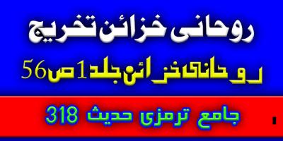 روحانی خزائن تخریج جلد 1 ص 62