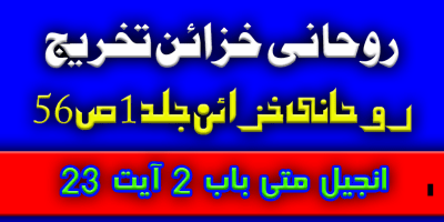 تخریج روحانی خزائن جلد 1 ص56