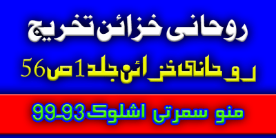 تخریج روحانی خزائن جلد1 ص 97 منو سمرتی