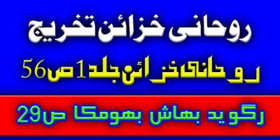تخریج روحانی خزائن جلد 1 ص 98 ح 8