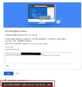 Google Adsense 新增網站