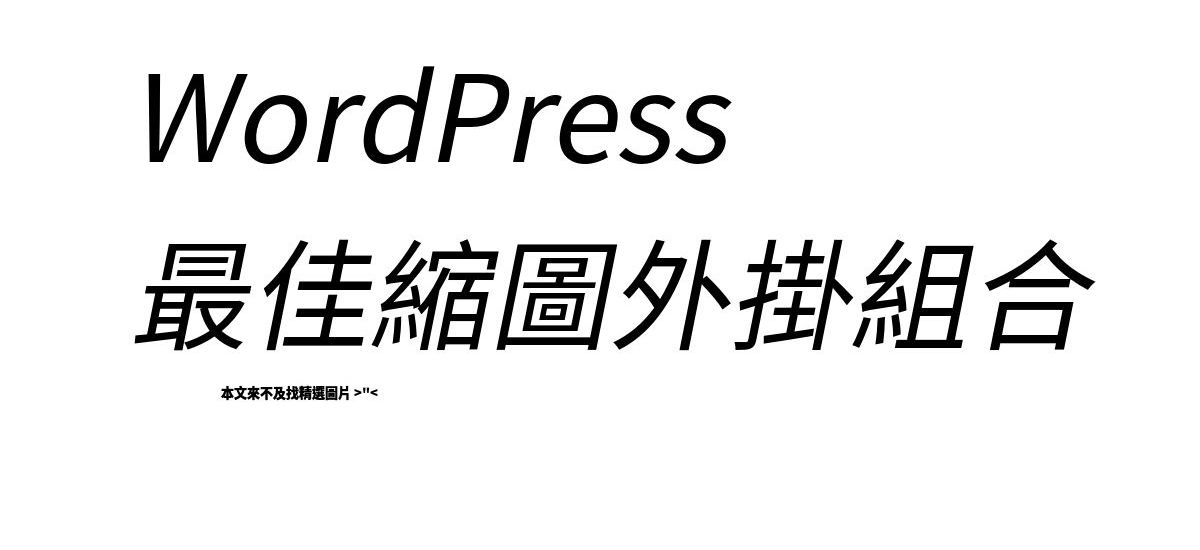 [WordPress] 加速網站!處理縮圖的最佳外掛組合