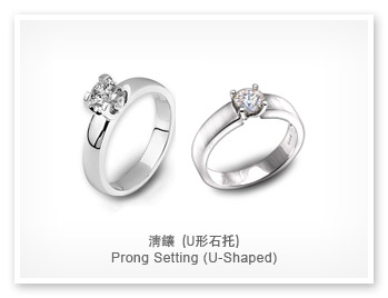 Prong Setting (U-Shaped)