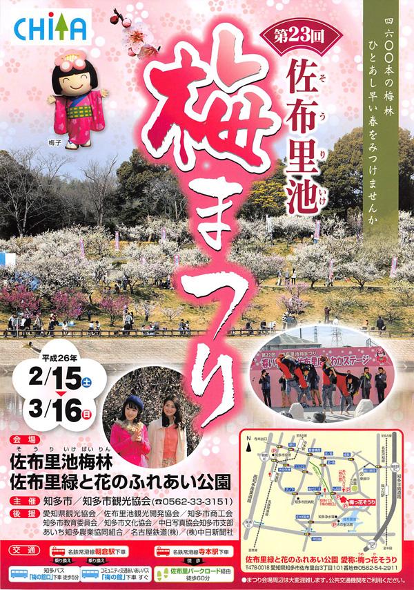 2014souriike_umematsuri-1