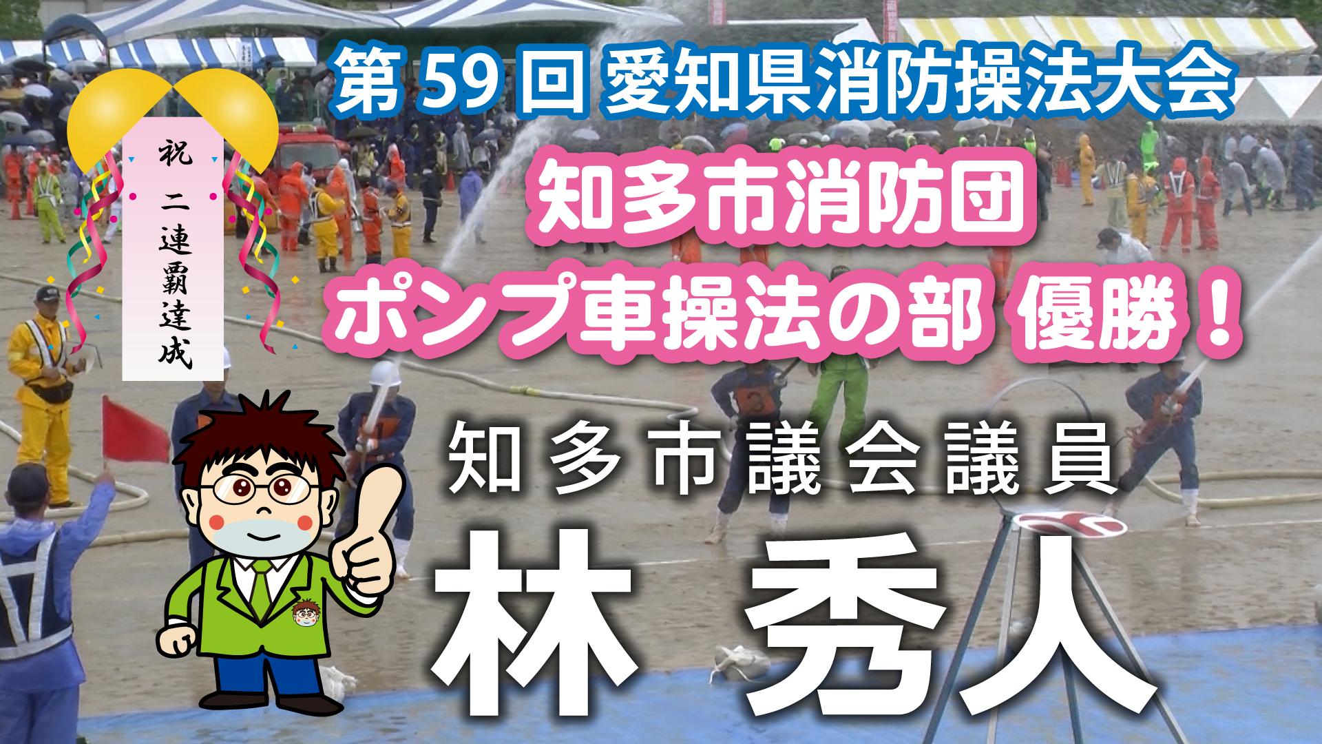 カスタムサムネイル59愛知消防操法大会