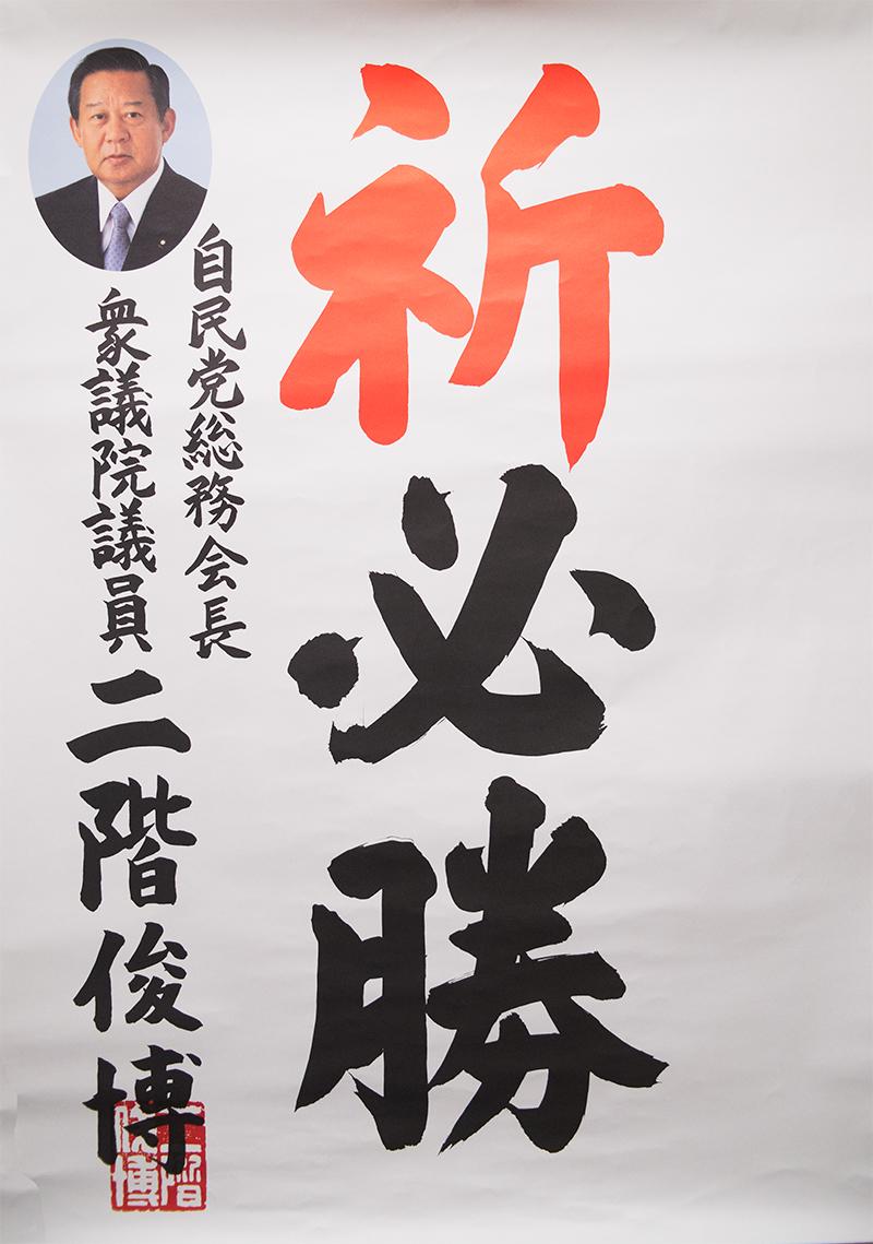自民党総務会長 二階俊博様