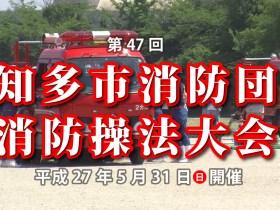 第47回 知多市消防団消防操法大会 平成27年5月31日開催
