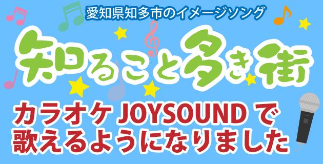 愛知県知多市のイメージソング「知ること多き街」カラオケJOYSOUNDで歌えるようになりました