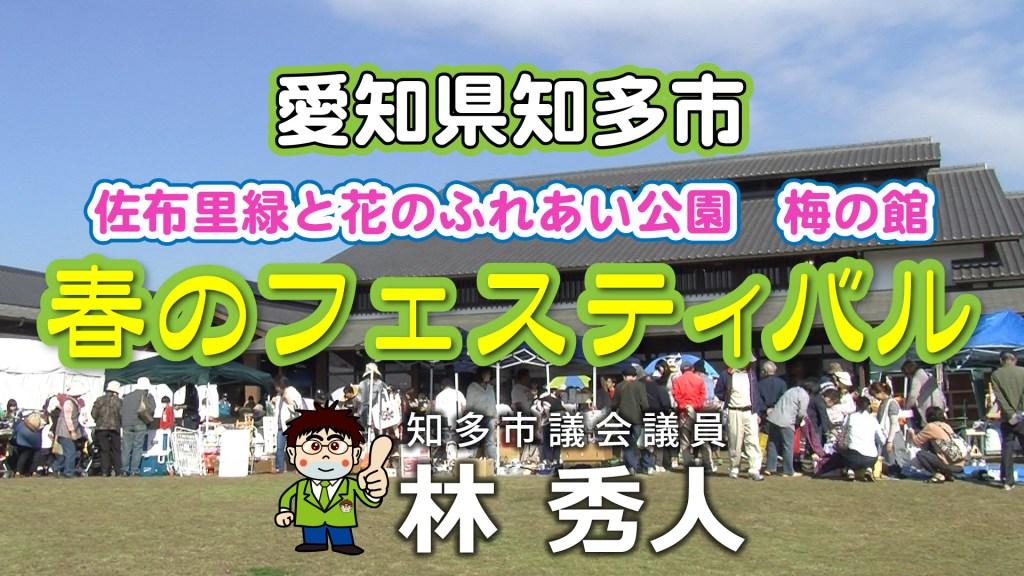 佐布里緑と花のふれあい公園 梅の館 春のフェスティバル 平成28年4月23日(土)・24日(日)開催