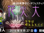 第3回新舞子ビーチフェスティバル花火大会