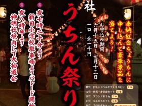 津島神社 ちょうちん祭り