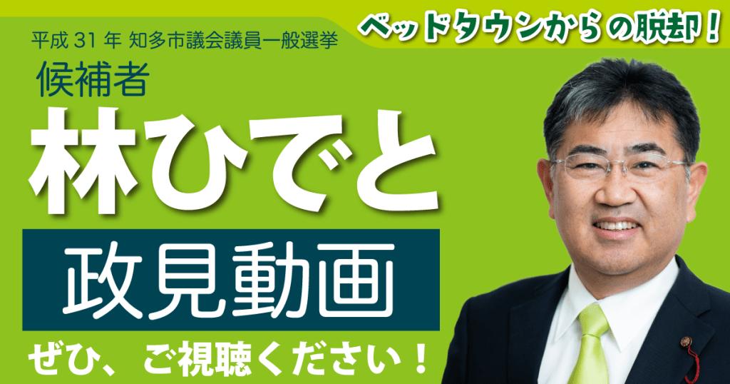 知多市議会議員選挙 候補者 林ひでと政見動画