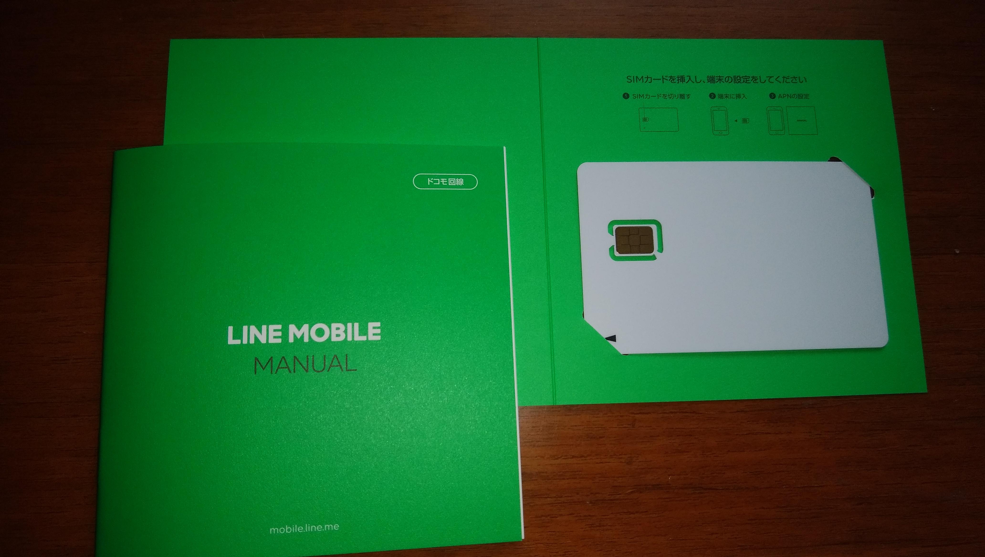 電話 番号 モバイル line