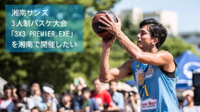 湘南サンズ 3人制バスケ大会「3x3 PREMIER.EXE」を湘南で開催したい