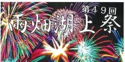 8/15🎆雨畑湖上祭