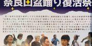 🌠8/11(日)第2回奈良田盆踊り復活祭🌠