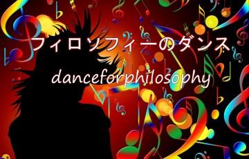 フィロソフィーのダンス