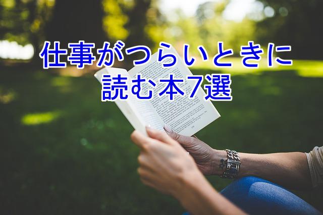 仕事が辛いときに読む本
