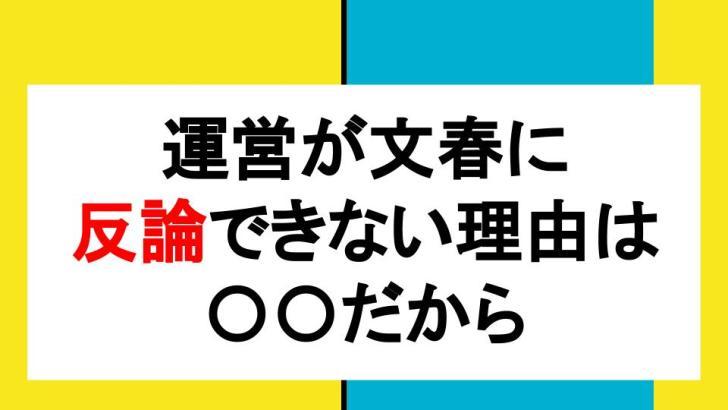 欅坂46 文春砲