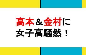 高本彩花 金村美玖 日向坂46