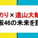 BUBKA 欅坂46 のり 遠山大輔