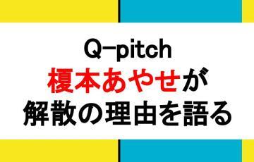 Q-pitch 榎本あやせ 解散