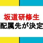 坂道研修生