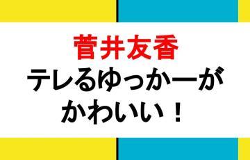 菅井友香 欅坂46