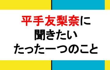 欅坂46 平手友梨奈