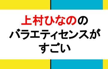 上村ひなの 日向坂46