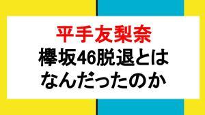 平手友梨奈 欅坂46