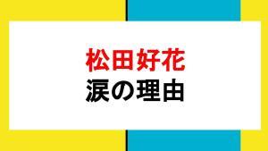 松田好花 日向坂46