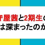 欅坂46 守屋茜