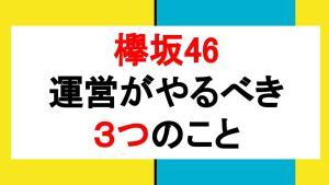 欅坂46 運営