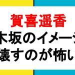 乃木坂46 賀喜遥香