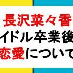 欅坂46 卒業 恋愛 結婚
