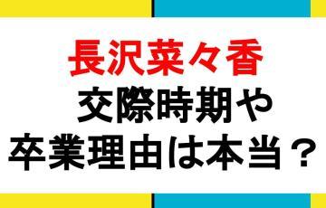 欅坂46 長沢菜々香 卒業理由