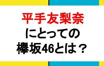 欅坂46 平手友梨奈 インタビュー