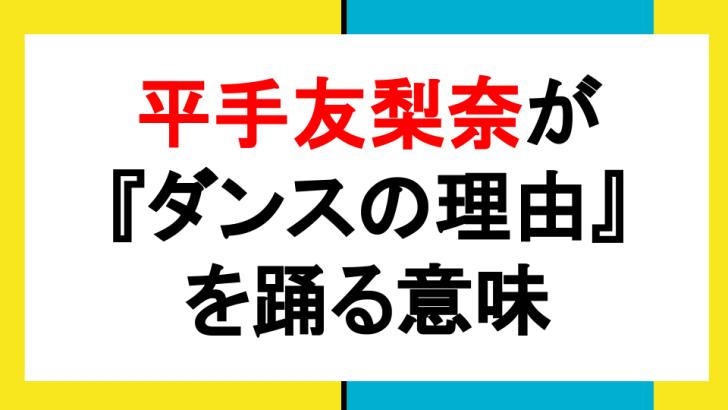平手友梨奈 FNS歌謡祭