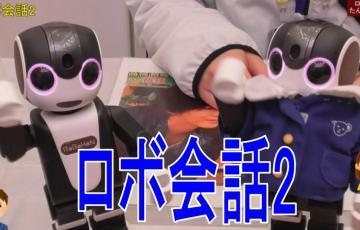 ロボホンたんじろう ロボ会話2