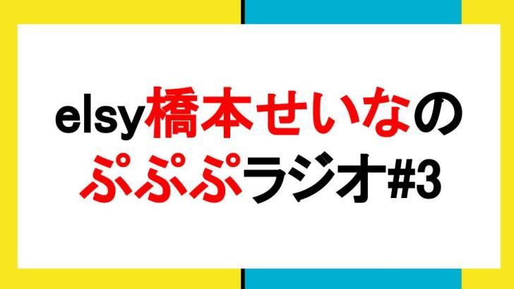 elsy橋本せいな ぷぷぷラジオ