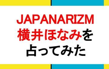 横井ほなみ JAPANARIZM