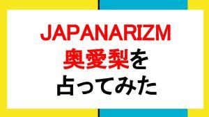 JAPANARIZM 奥愛梨