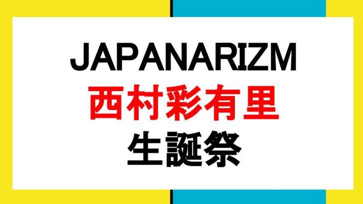 JAPANARIZM 西村彩有里
