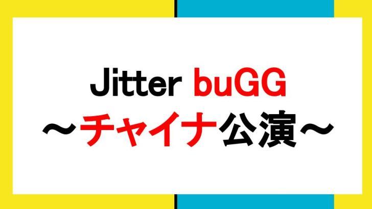 buGG定期公演