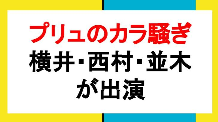 JAPANARIZM 西村彩有里 横井ほなみ 並木彩名