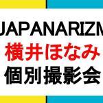 JAPANARIZM 横井ほなみ